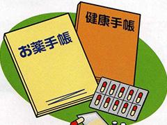 今井薬局は一人一冊、お薬手帳をオススメします